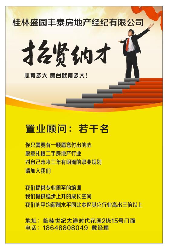 桂林盛园丰泰房地产经纪有限公司招聘:公司标志 logo