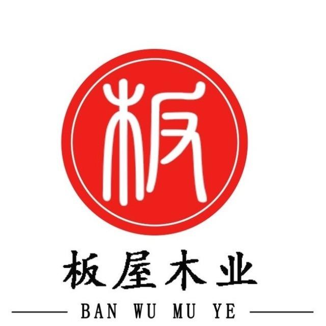 桂林市板屋木业有限公司招聘:公司标志 logo