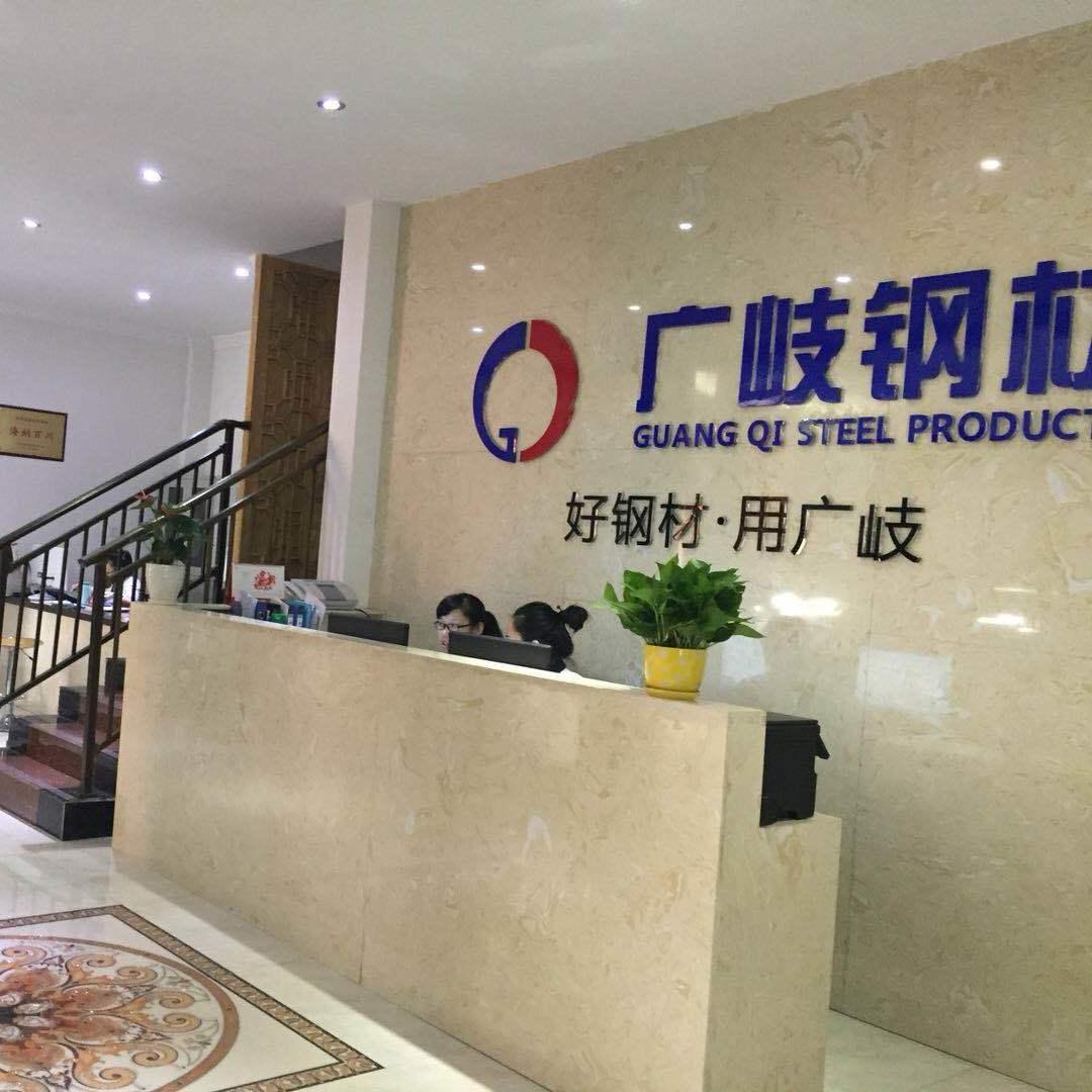【广岐建材】广西广岐建材有限公司招聘:公司标志 logo