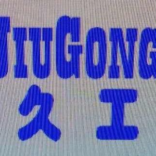柳州市久日工程机械有限公司招聘:公司标志 logo