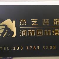 桂林市润林园林设计工程有限公司招聘:公司标志 logo