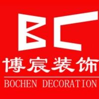 桂林市博宸装饰设计有限公司招聘:公司标志 logo