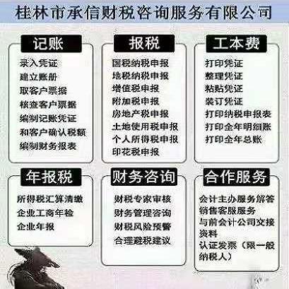 【承信财税】桂林市承信财税咨询服务有限公司招聘:公司标志 logo