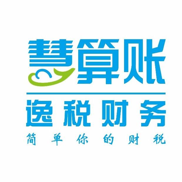 【慧算賬】廣西逸稅財務咨詢有限公司招聘:公司標志 logo