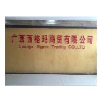 廣西西格瑪商貿有限公司招聘:公司標志 logo