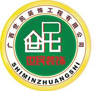 广西世民装饰工程有限公司招聘:公司标志 logo