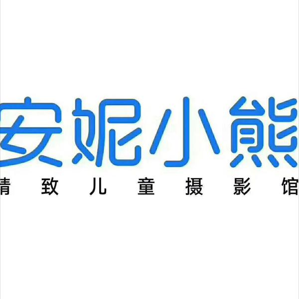 柳州市柳南区安妮小熊摄影工作室招聘:公司标志 logo