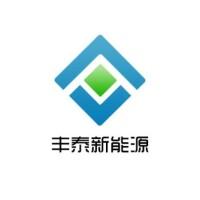 广西丰泰能源科技有限公司招聘:公司标志 logo
