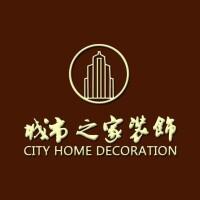 桂林城市之家装饰工程有限公司招聘:公司标志 logo