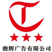 柳州骏辉广告有限公司招聘:公司标志 logo
