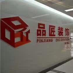 柳州品匠家居裝飾工程有限公司招聘:公司標志 logo