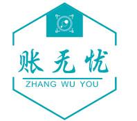 桂林账无忧企业管理有限公司招聘:公司标志 logo
