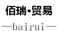 【佰瑞貿易】桂林市佰瑞貿易有限責任公司招聘:公司標志 logo